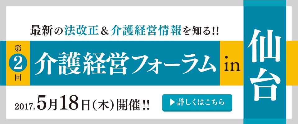 プレセミナー 介護経営フォーラムin仙台