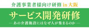 20160714osaka_03