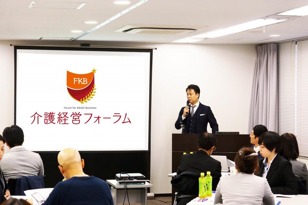 第1回介護経営フォーラムin東京