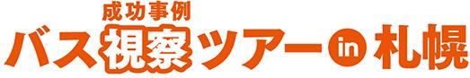 バス成功事例視察ツアーin札幌